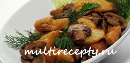 Жареный картофель в мультиварке с грибами