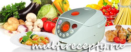 Пошаговые рецепты для мультиварки с фото